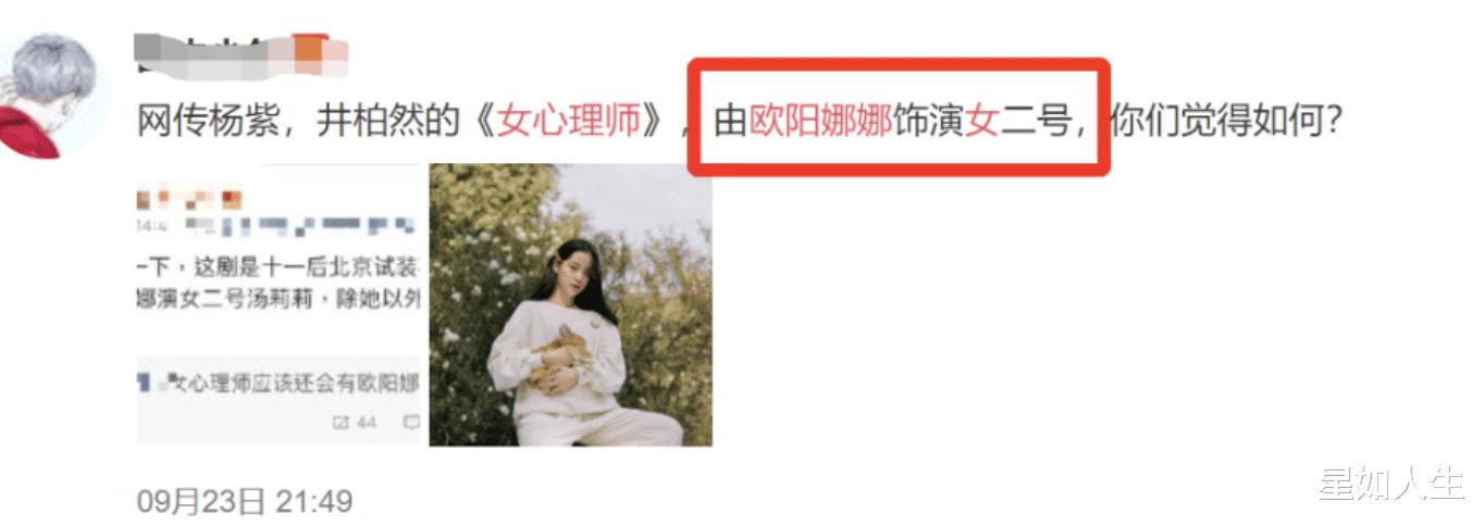 娛記曝喬欣接演《女心理師》內幕: 楊紫幫她找導演, 歐陽娜娜被替換?-圖3