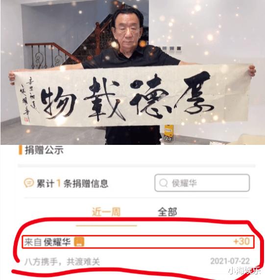 """侯耀華發警告聲明, 否認""""僅捐款30""""一事, 薑昆捐款數額也被曝光-圖4"""
