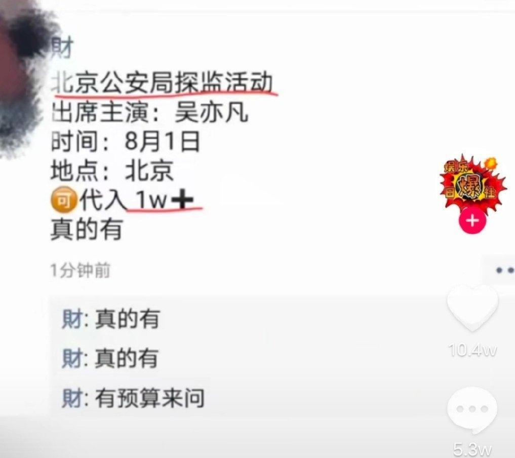 移民、保釋、退國籍,吳亦凡的粉絲第二次把偶像推進瞭火坑-圖8
