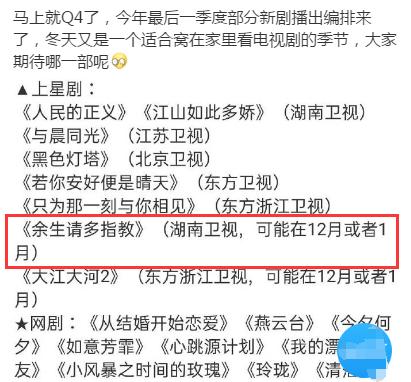"""給足排面! 芒果臺Q4編排曝光, 肖戰《餘生》獨占""""最佳檔期""""-圖2"""