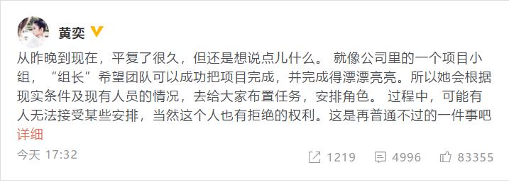 黃奕回應選唐一菲演艾莉致其退賽: 是堅持不同 雙方都沒錯-圖1