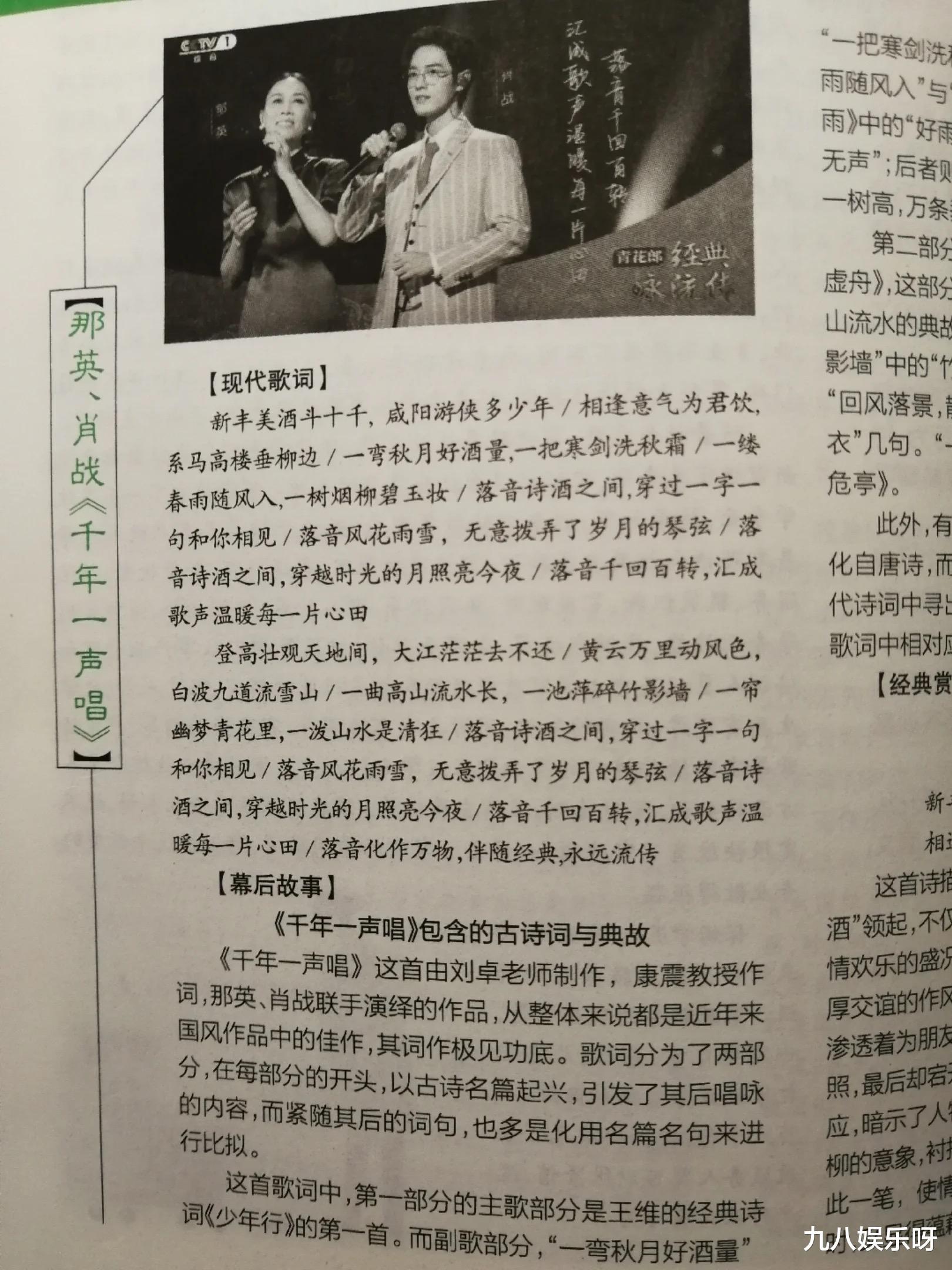 肖戰登《東方文化》周刊, 細節說明問題: 肖戰的身份變瞭-圖2