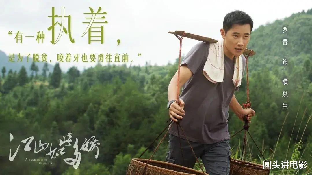 第一季度十部高分劇: 《司藤》第7, 《山河令》第3, 第1實至名歸-圖5