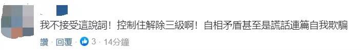 """死亡人數增加引臺民眾恐慌, 蔡英文稱""""疫情控制到一定程度"""", 網友怒斥""""大騙子""""-圖3"""