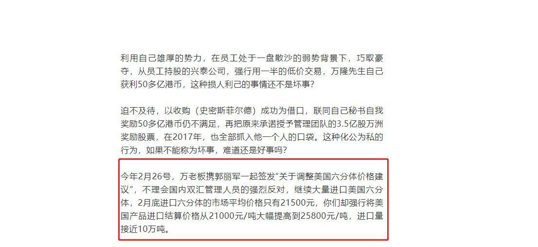 雙匯市值蒸發42.6億!兒子指控父親貪婪:壓榨員工的股權獲利50億-圖3
