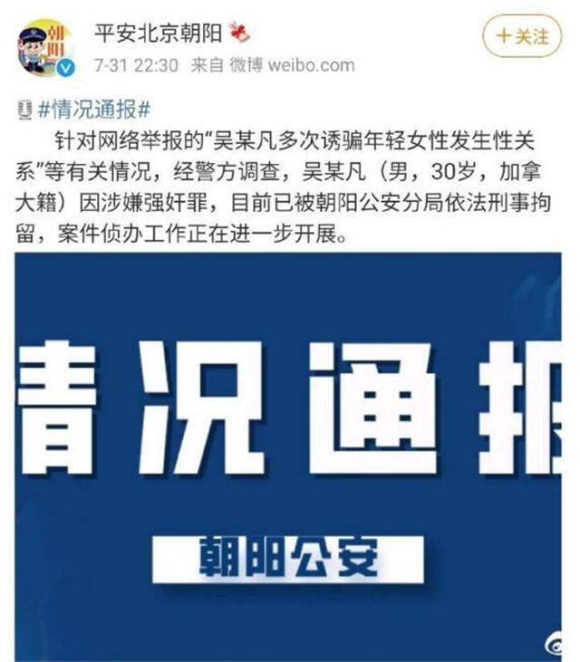 娛記曝吳亦凡被刑拘後沒有律師敢接案子, 傢人正忙著轉移財產-圖5