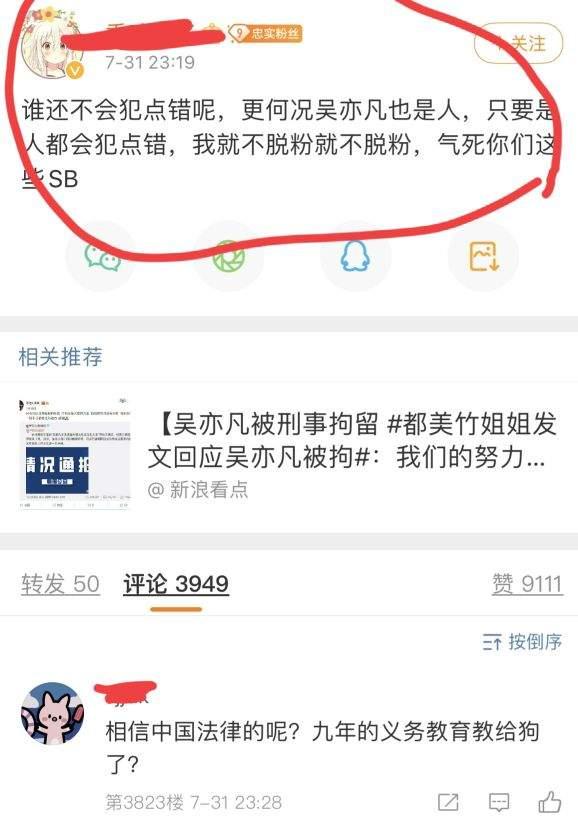 揭露吳亦凡三宗罪, 被刑拘還禍害楊紫-圖2