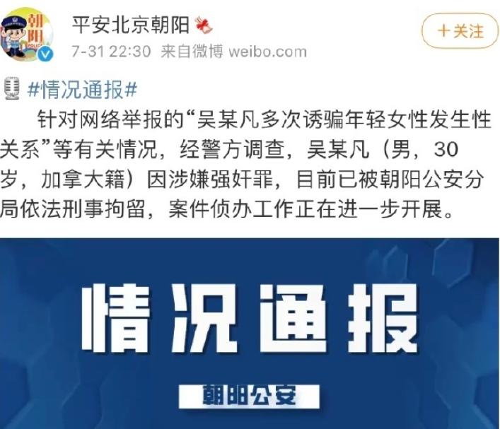 移民、保釋、退國籍,吳亦凡的粉絲第二次把偶像推進瞭火坑-圖1