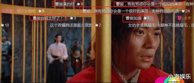 """曹俊被淘汰, 滿屏的彈幕質疑, 暴露四位導師人性""""醜陋""""的一面-圖2"""