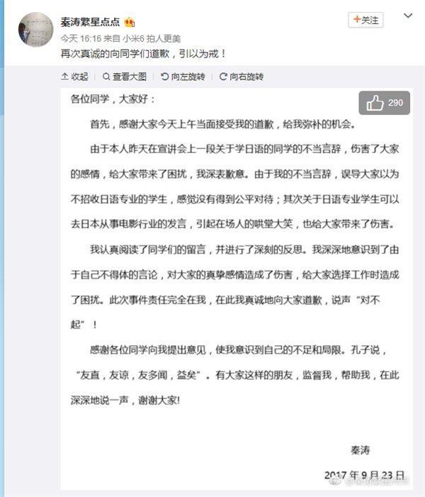 小米校招事件涉事员工承认言辞不当, 称已当面道歉