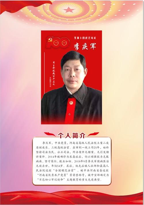 忠誠寫擔當 河南舉行政法英模首場報告會-圖4