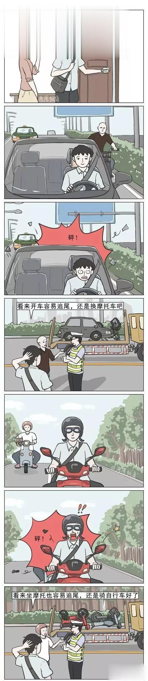 《人性漫畫》被交通工具嫌棄的男人-圖1