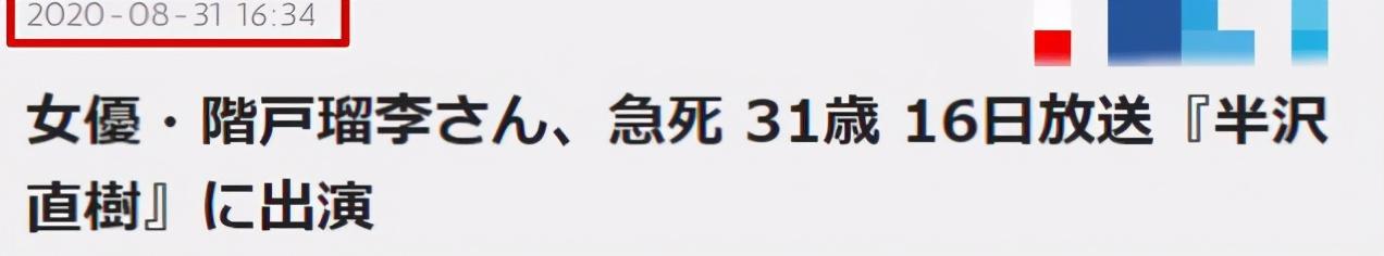 出道3月就驟逝!17歲七瀨雪乃意外去世,死前還和粉絲說晚安-圖6