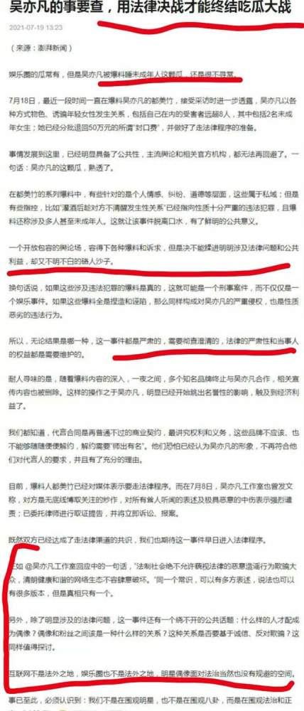 曝吳亦凡事件兩種結局: 他被驅逐出境, 或者…-圖2