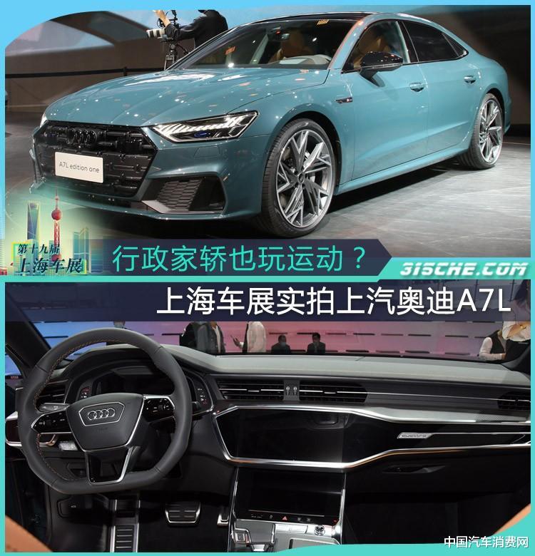行政傢轎也能玩運動 車展實拍上汽奧迪A7L-圖1