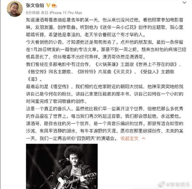 趙英俊因癌去世,生前吃止痛藥錄歌,曝病重時薛之謙帶著去求醫-圖7