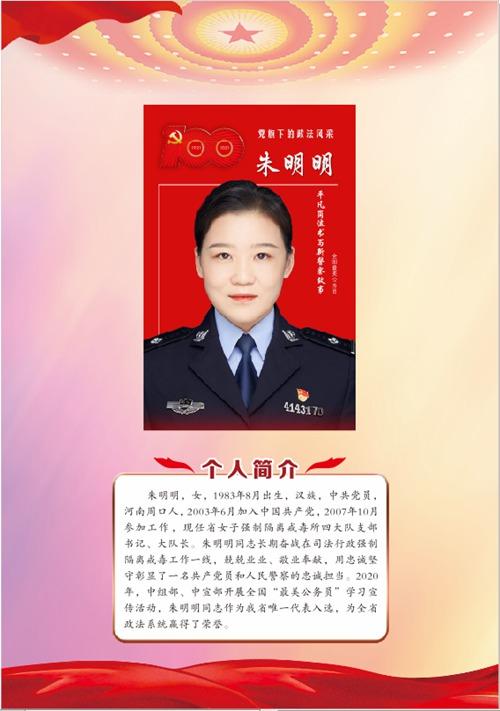 忠誠寫擔當 河南舉行政法英模首場報告會-圖6
