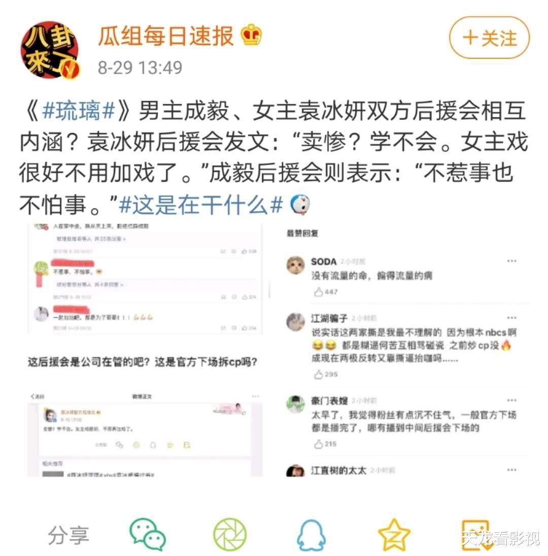 《琉璃》女主演技遭質疑, 袁冰妍粉絲怒撕成毅? 怪一番男主加戲?-圖3