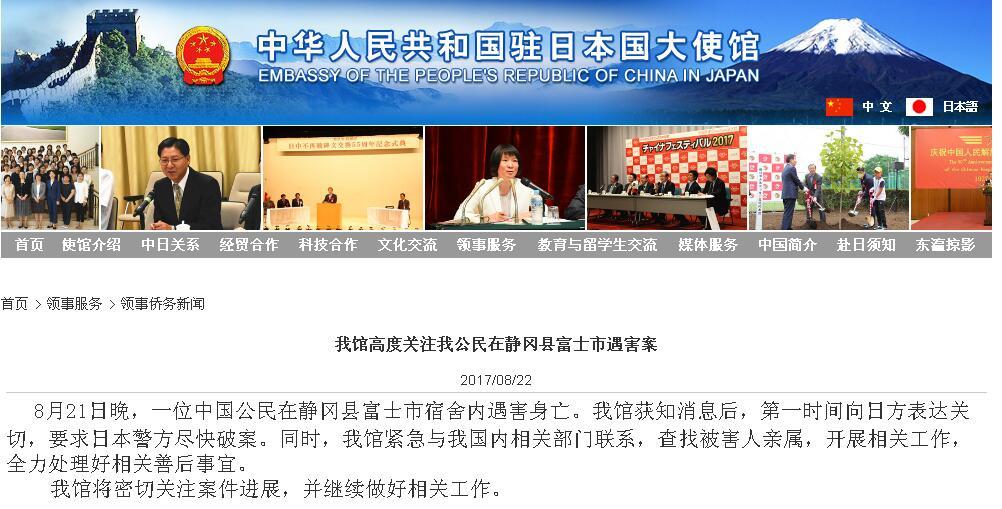 观察: 中国人在日案件频发 日本治安值得怀疑
