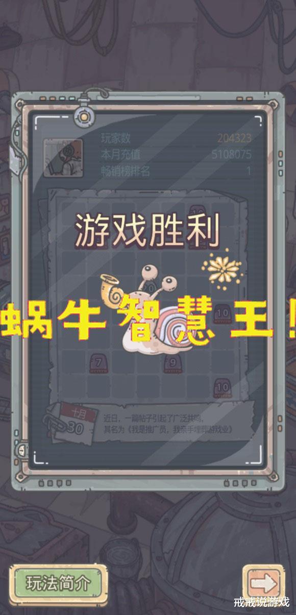 最強蝸牛 蝸牛智慧王來瞭, 遊戲中的小遊戲竅門你都掌握瞭嗎?-圖2