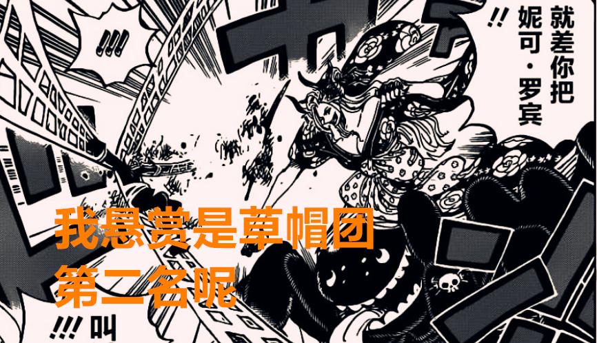 海賊王1020話: 尾田官宣山治是草帽團二把手, 卡裡佈是移動糧倉-圖3
