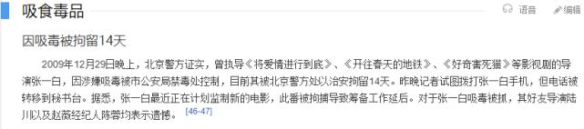 吸毒導演新戲要上映,彭於晏黃渤等群星幫宣傳,無視緝毒警烈士們-圖2