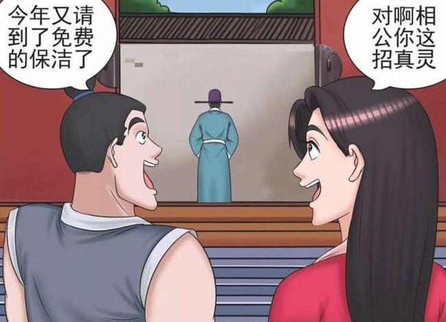 搞笑漫畫: 美女跟丈夫仙人跳坑人, 最後誰收獲大?-圖4