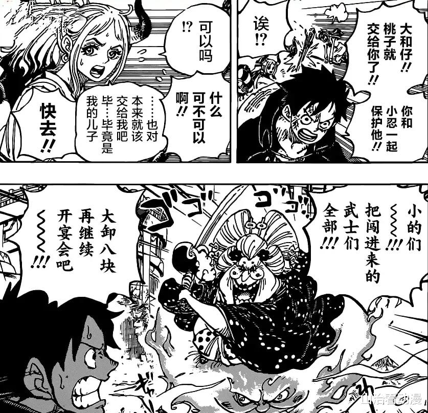 海賊王993話情報: 炎災燼發現桃之助, 以藏很恐懼, 小菊斷臂一條-圖2