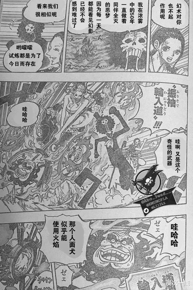 """海賊王1020話""""個人漢化""""中文完整搶先版, 標題: 羅賓VS黑瑪利亞-圖9"""