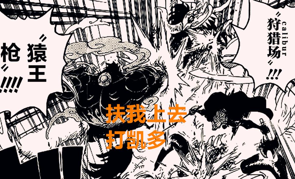 海賊王1020話: 尾田官宣山治是草帽團二把手, 卡裡佈是移動糧倉-圖4