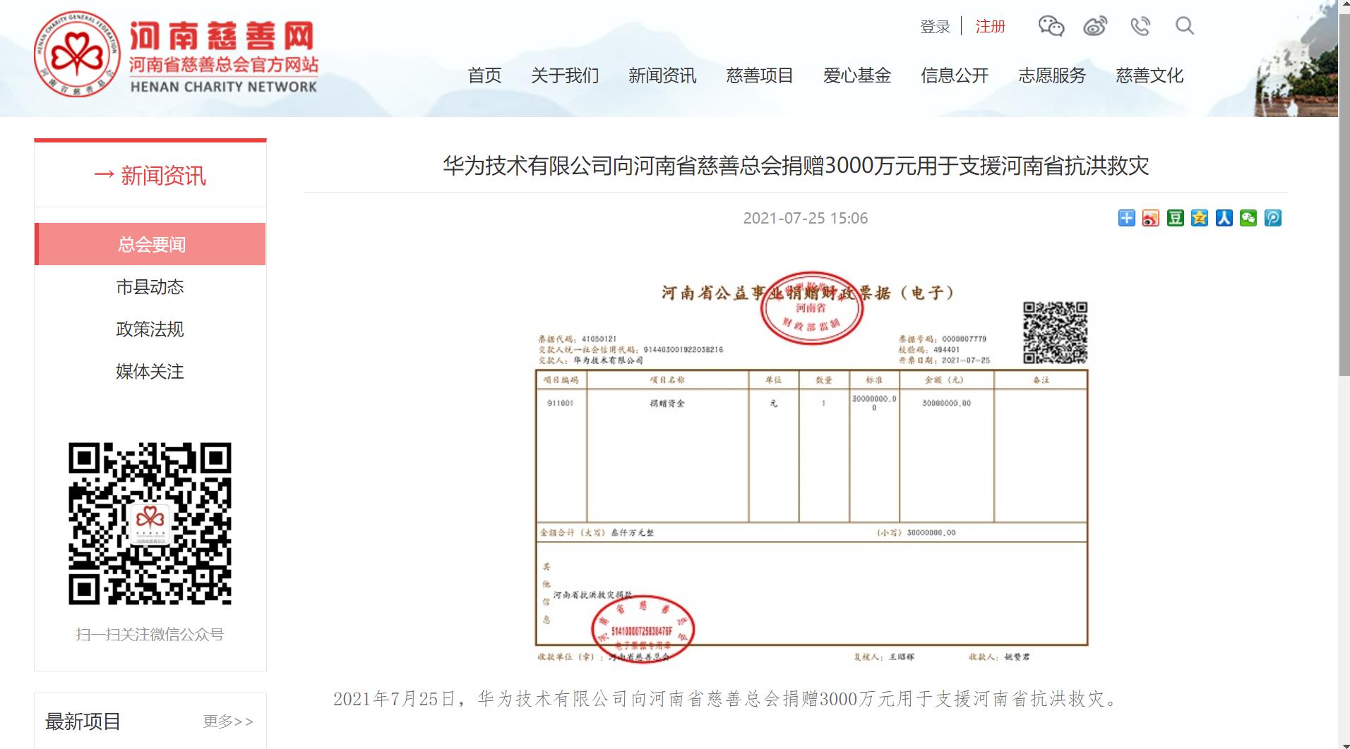 華為向河南省慈善總會捐贈3000萬元-圖1