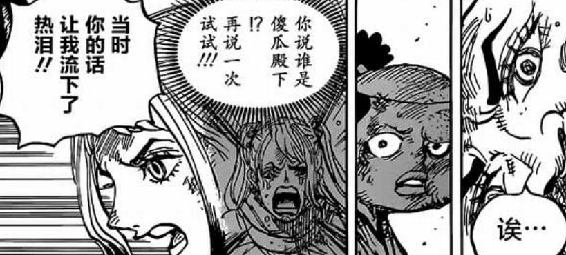 海賊王994話: 大和也是龍龍果實能力者, 抗傷能力媲美凱多-圖4