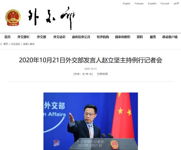 特朗普國際酒店在中國繳稅? 外交部回應-圖1
