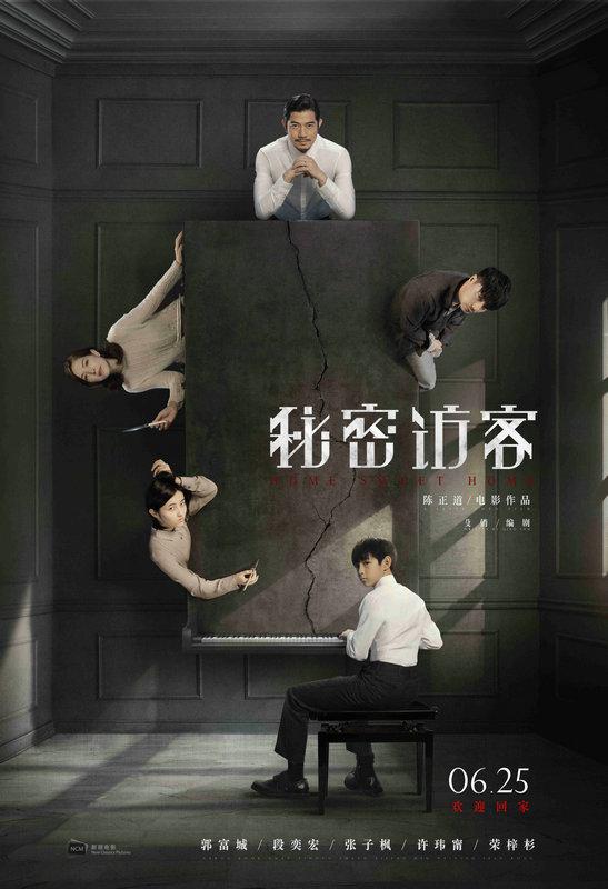 張子楓新片《秘密訪客》曝首支預告 搭檔榮梓杉出演神秘姐弟-圖2