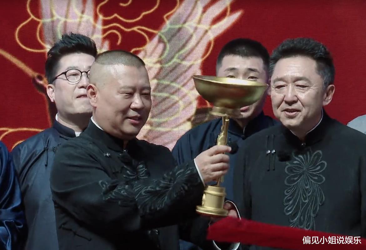 德雲社團綜總冠軍誕生, 郭德綱頒發金飯碗, 觀眾卻說他不是一哥-圖3