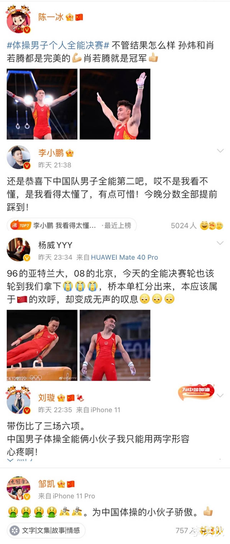 黃子韜為肖若騰打抱不平, 直言裁判瞎瞭眼, 袁詠儀胡靜也被氣到瞭-圖2