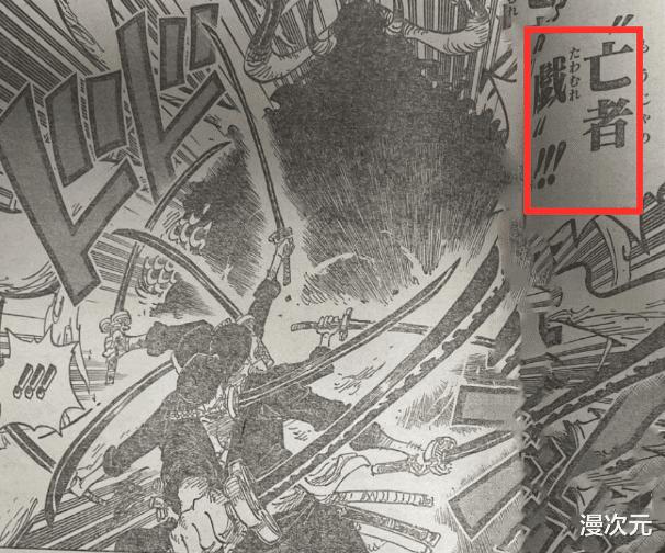 海賊王1010話: 索隆終於展現兩年後的全部實力, 凱多對他評價很高-圖3