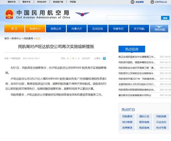 民航局對盧旺達航空公司再次實施熔斷措施-圖1
