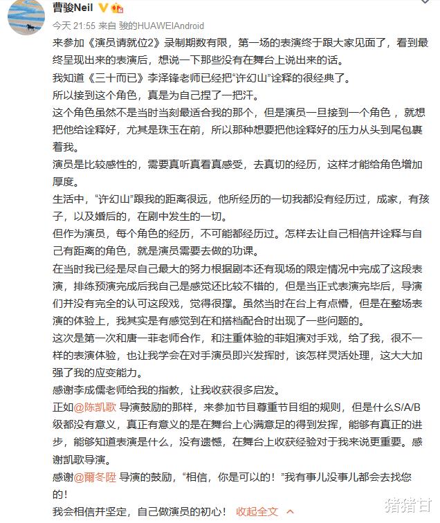 曹駿是市場評級最後一名, 他沒被唐一菲演技影響? 觀眾不這麼認為-圖7