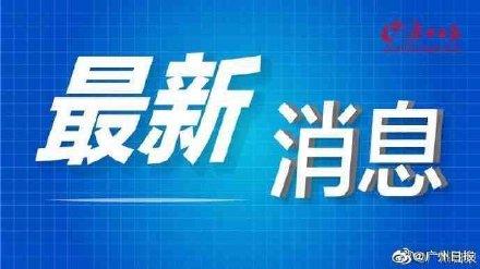 8日廣東新增境外輸入確診病例4例-圖1