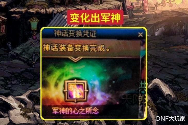 DNF: 神話罐子眾生相! 軍神X2、至高變天堂, 你是哪一類?-圖4