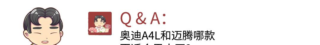 奧迪A4L和邁騰哪款更適合男人開?-圖1