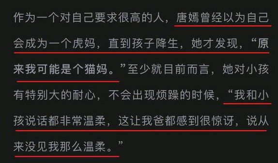 """唐嫣談育兒自稱是""""貓媽"""" 對女兒太溫柔驚到爸爸-圖2"""