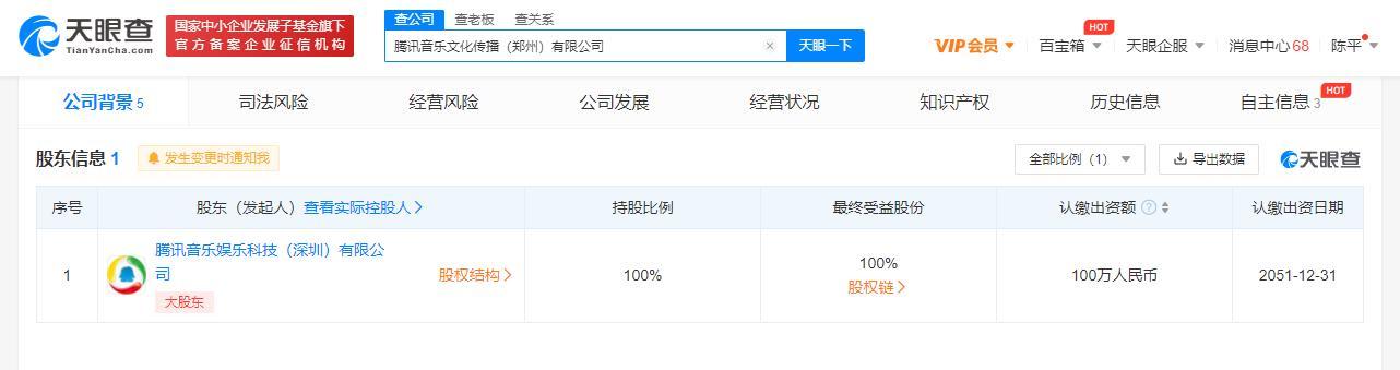 騰訊音樂在鄭州成立新公司 經營范圍含文化娛樂經紀人服務等-圖1
