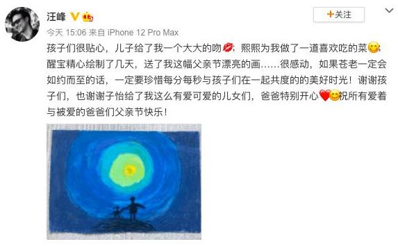 汪峰分享父親節禮物: 謝謝孩子們 也謝謝子怡-圖1
