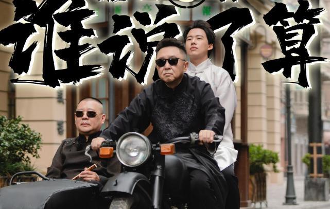 德雲社新劇《德雲瓦舍》官宣, 4位角兒強勢加盟, 張雲雷有望客串-圖1