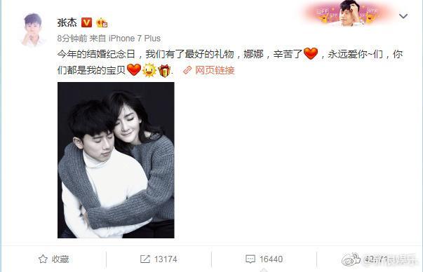 张杰宣布谢娜怀孕, 网友经常八卦的事儿终于成为现实