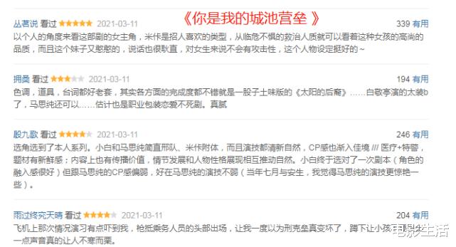 """白敬亭成三月""""最忙""""藝人, 2部劇同期開播, 口碑卻""""天差地別""""-圖3"""