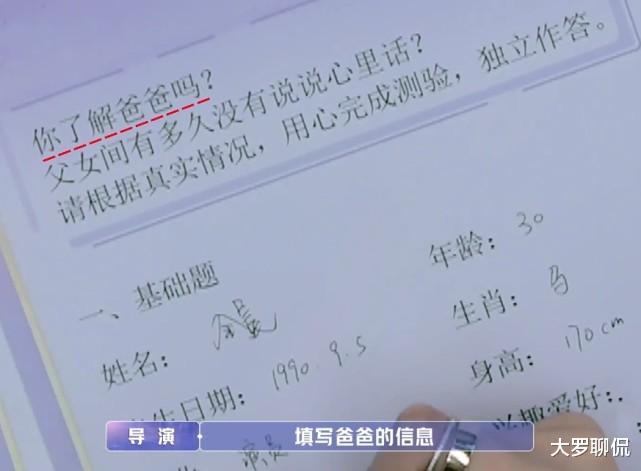 金晨寫出自己的真實資料, 身高170cm, 看到她的體重: 認真的?-圖3