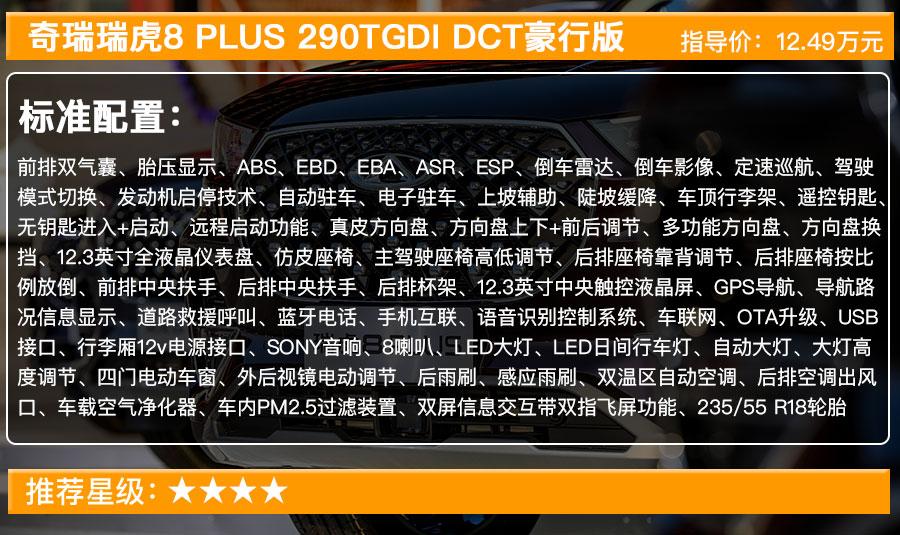 奇瑞瑞虎8 PLUS售12.49萬起, 搭1.6T發動機的五款車型選哪款最值?-圖4